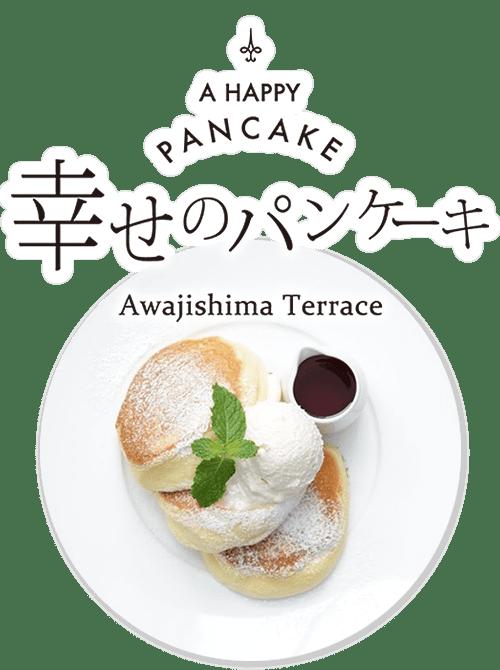 幸せのパンケーキ 淡路島テラス