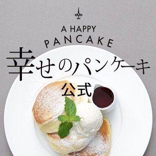 幸せのパンケーキ_公式