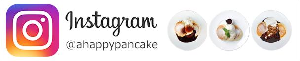 最新メニューの画像満載!instagram幸せのパンケーキ