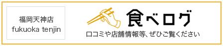 福岡天神店 食べログ公式