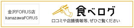 金沢 FORUS店 食べログ公式