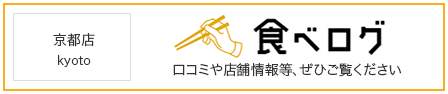 京都店 食べログ公式