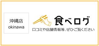 ウミカジテラス 沖縄店 食べログ公式
