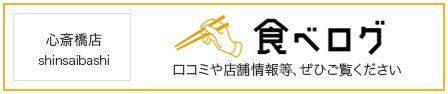 心斎橋店 食べログ公式