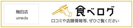 梅田店 食べログ公式