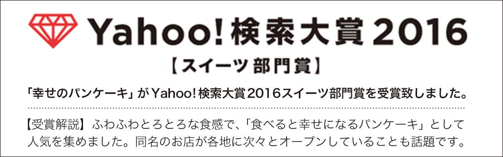 「幸せのパンケーキ」がyahoo!検索大賞2016スイーツ部門賞を受賞