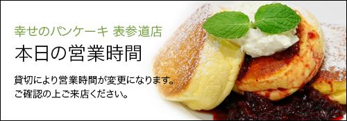 幸せのパンケーキ 表参道店 本日の営業時間