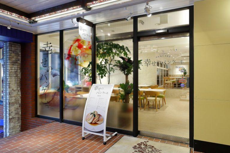 幸せのパンケーキ 梅田 茶屋町店