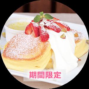 【2/1~】国産いちごのストロベリーチーズフォンデュパンケーキ