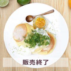 【販売終了】3種のシトラスヨーグルトパンケーキ