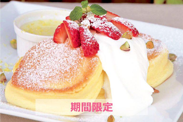 【期間限定】国産いちごのストロベリーチーズフォンデュパンケーキ