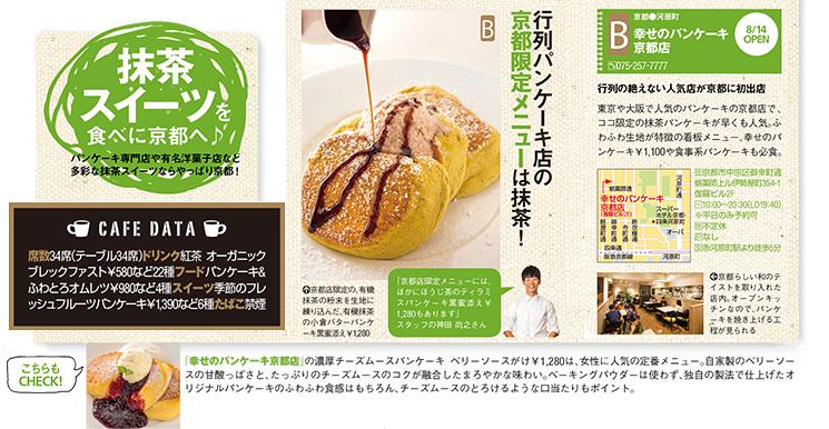 pancake_mediaa