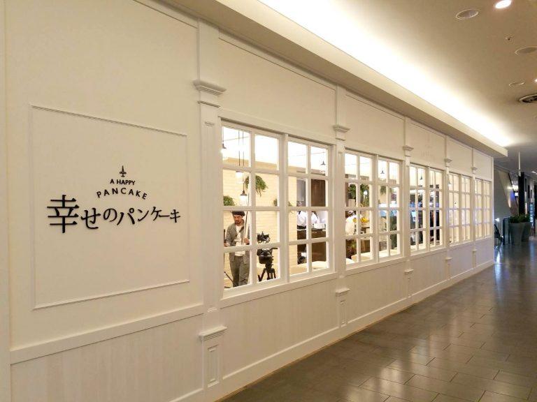 幸せのパンケーキ 金沢 FORUS店