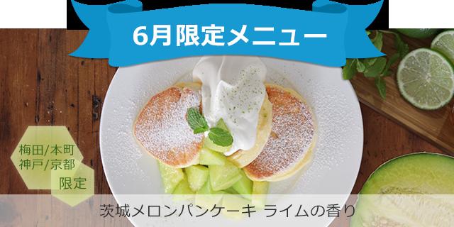 茨城メロンパンケーキ ライムの香り