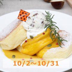 pc-menu_pumpkin1