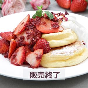 【販売終了】薔薇と国産いちごのパンケーキ