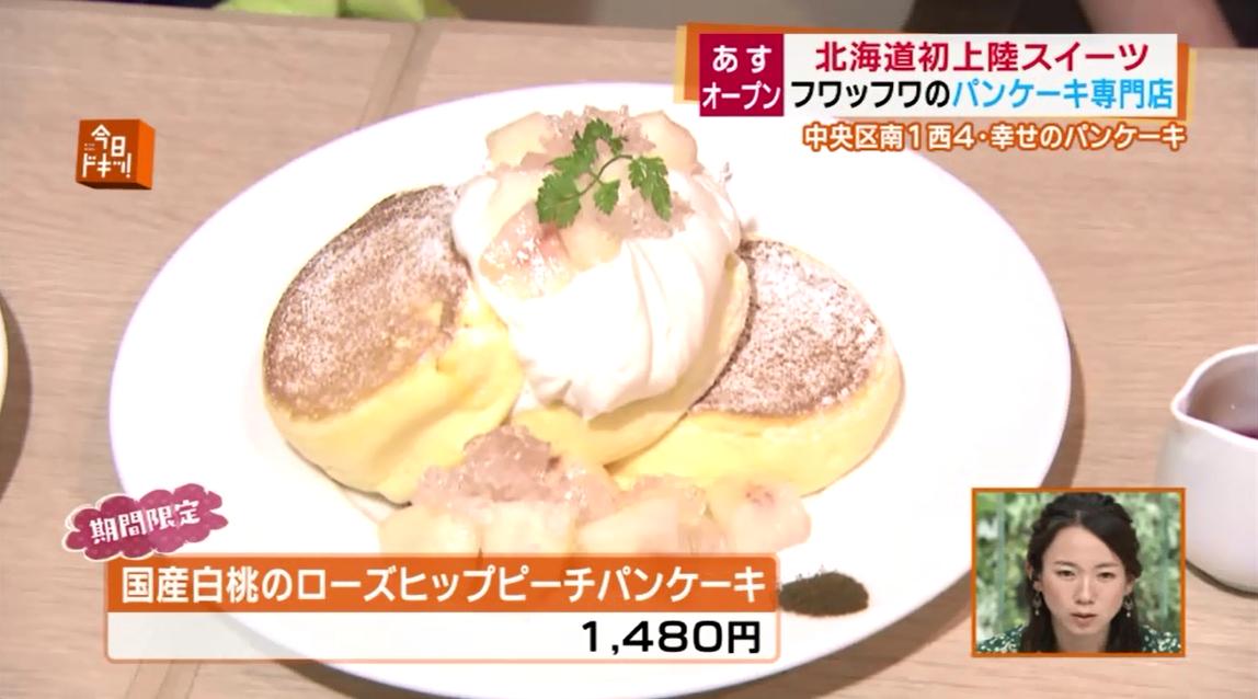 桃のパンケーキ
