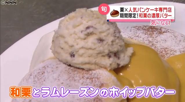 和栗とラムレーズンのホイップバター