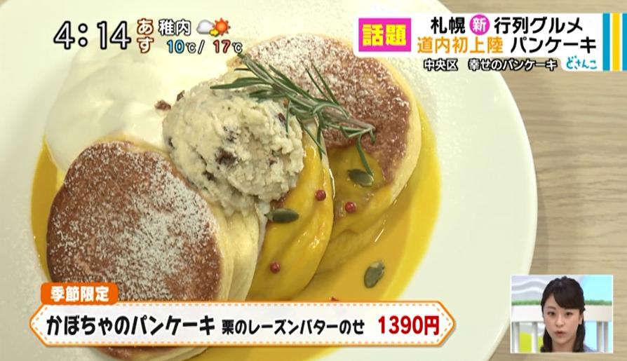 9_かぼちゃのパンケーキ