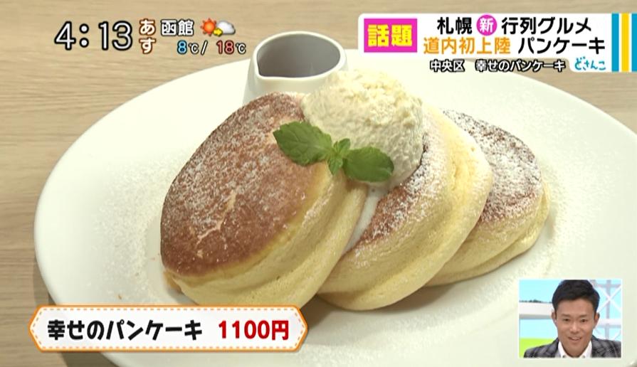 8_幸せのパンケーキ
