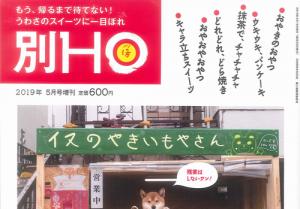 札幌情報誌「HO [ほ]」に幸せのパンケーキ01