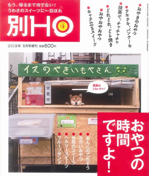 札幌情報誌「HO [ほ]」に幸せのパンケーキ02