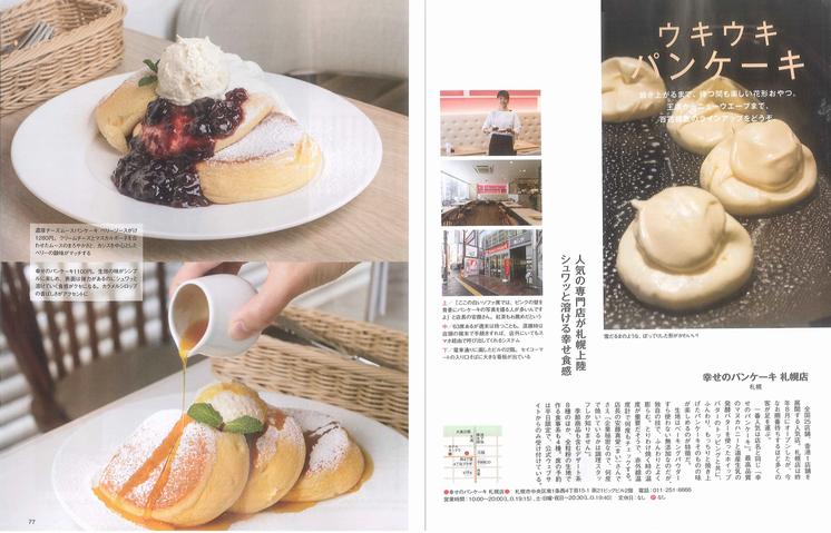 札幌情報誌「HO [ほ]」に幸せのパンケーキ03