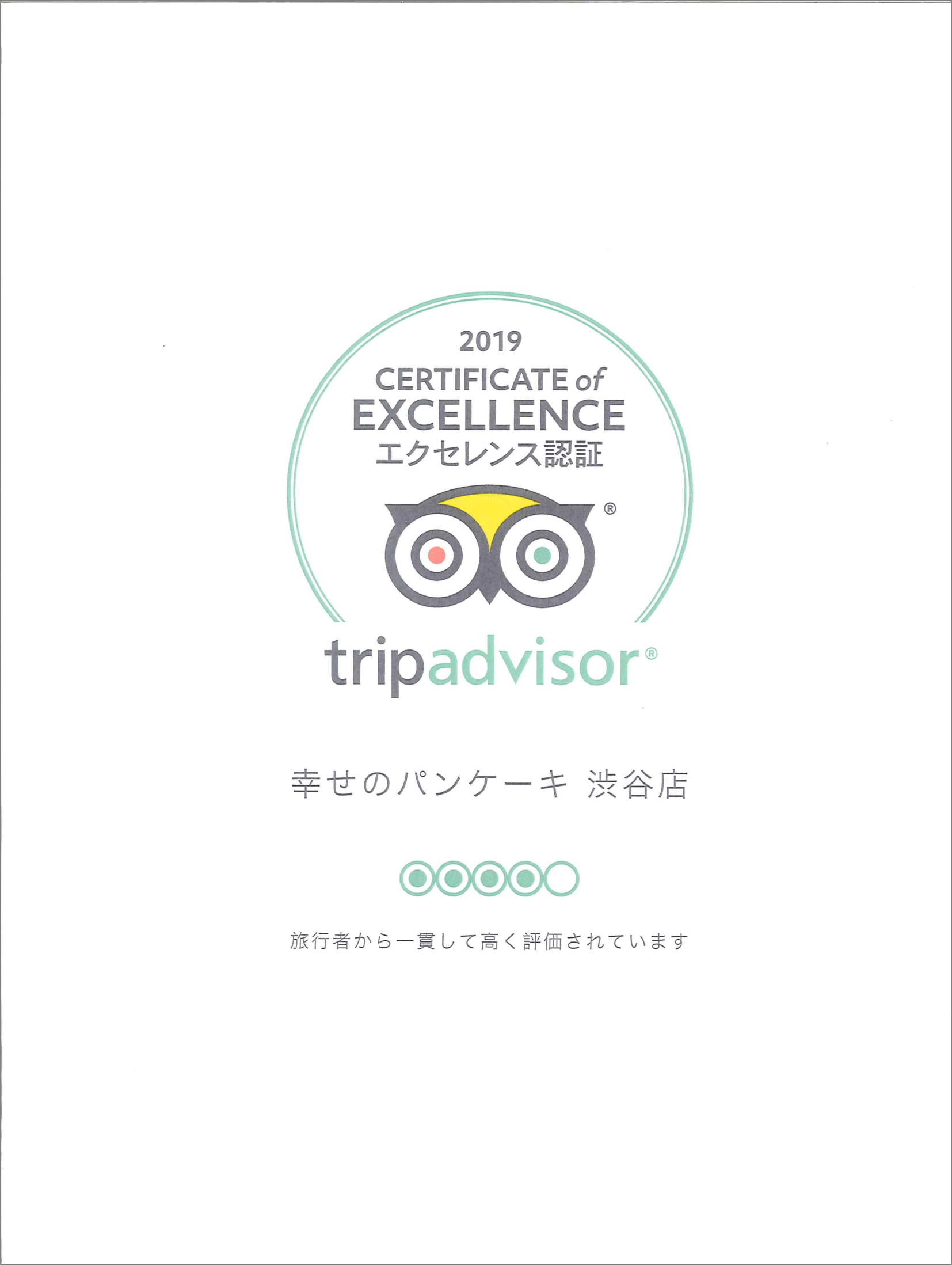 Certificate20191028_excellence02