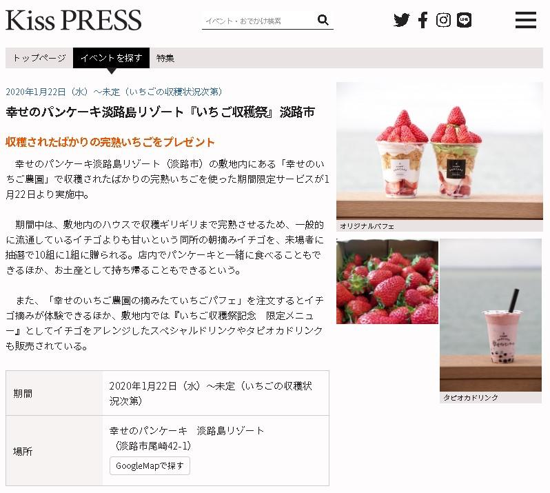 Kiss PRESS(キッスプレス01