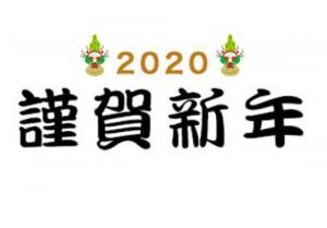 謹賀新年2020top