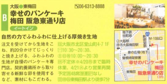 関西WALKER02