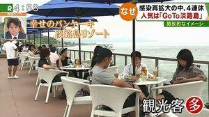 7月23日報道ランナー00a