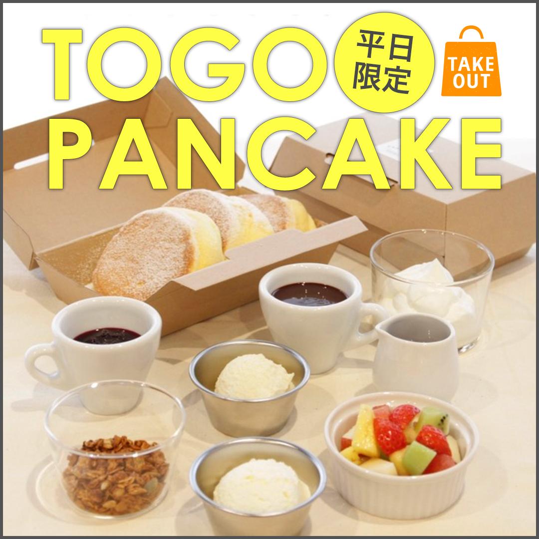 Togoパンケーキ