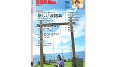 awaji_walker