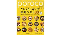 poroco_top