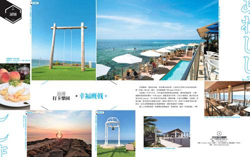 U_magazine_TRAVEL淡路島リゾート記事