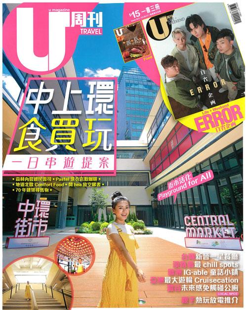 U_magazine_TRAVEL表紙