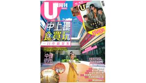 U_magazine_TRAVEL01